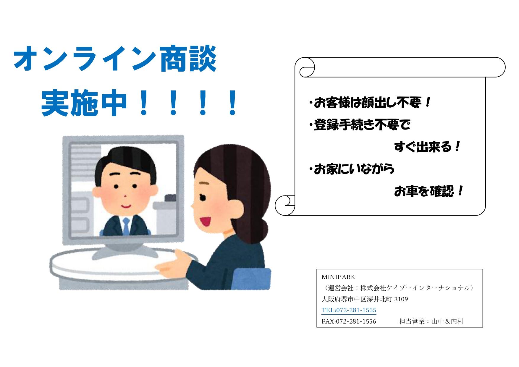 MINIPARKではオンライン商談も実施中!!